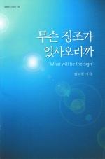 -저자 : 김도현 제자들이 예수님께 마지막때 있을 징조에 대해 질문한 것에 대한 예수님의 답변을 중심으로 마지막때가 얼마나 가까운 지를 증거하고 있습니다. 공신..